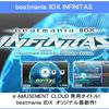 PCで公式Beatmania iidxができる時代がきてた。