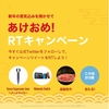 LINEスマート投資「あけおめ!RTキャンペーン」