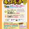 ☆9's DAY限定 SETTEN 30%OFF☆