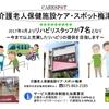 京都のケア・スポット梅津のリハビリや体制
