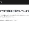 【PS5】発売日と価格が正式に発表!!予約はほぼ抽選による運ゲー!?