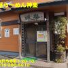 自然派らーめん神楽〜2020年1月8杯目〜