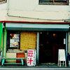 福岡平尾の【豆藤 加藤本店】は、「厚揚げ」だけでも来る価値あり!