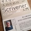 考えながら書く人のためのScrivener入門は初心者の強力な手引き