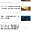 仮想通貨ニュースアプリ「BitNews」が使いやすい!情報収集にオススメ