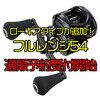 【テイルウォーク】秋のマグナムクランクなど巻物に最適なローギアモデル「フルレンジ54」通販予約受付開始!