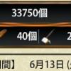 486日目 笛が目標数達成【刀剣乱舞 第五回 秘宝の里】