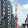 なにげな一葉/東京タワー