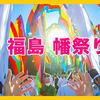 【福島 幡祭り】山奥で旗を持ったまま登頂&競争をしてきた