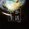 イカ同人誌「いか生活 vol. 2」のお知らせ