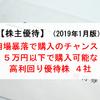 【株主優待】相場暴落で購入のチャンス! 5万円以下で購入可能な高利回り優待株 4社(2019年1月版)