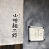 京都 円町「山﨑麺二郎」〜あっさり味の正統派〜