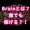 Brainとは?レビューを書くだけで簡単に稼げるって本当?