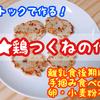 【離乳食レシピ】鶏つくねの作り方【離乳食後期以降】【なかた村の離乳食】