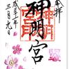 阿佐ヶ谷神明宮の御朱印(東京・杉並区)3月限定刺繍入り桜柄  〜ブームは沈静化するどころか、まだ膨張が続いてる?