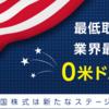 【米国株,取引手数料改定】楽天証券の米国株最低取引手数料が廃止になりました。