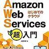 今更ながら「ゼロからわかる Amazon Web Services超入門 はじめてのクラウド」を読んで実際に動かした