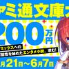 【2/21~6/7募集】第2回 ファミ通文庫大賞 開催決定!