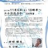 11/6(月)18時半~ロックアクション講演会「関東大震災朝鮮人虐殺といま」