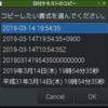 日付テキストを貼り付けるホットキーを作る(zenity, xsel, xdotool, date + OpenBox)