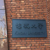 No.1170 近畿大学サイバー入学式と採用 日報で売上を倍増!大阪の日報コンサルタント