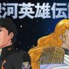 【小説】銀河英雄伝説を読もう 本伝のあらすじを紹介