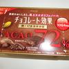 チョコレート効果 CACAO72% 粗くだきカカオ豆