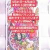 「恋愛・結婚タロットカード」by「占い師NAO」2019/5/21