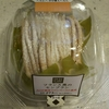 アーモンドが入ったスポンジが美味しい 『ローソン Uchi Cafe SWEETS フランス栗のモンブラン』 を食べてみました。