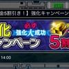 強化キャンペーン5割引き編