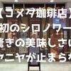 【コメダ珈琲店】人生初のシロノワール!驚きの美味しさにニヤニヤが止まらない