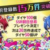 事前登録15万人を達成『アニドルカラーズ』池袋駅に展開中!!