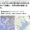 連絡記事・地震について