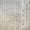 シャア・アズナブルと行く豊平神社