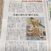 東奥日報:  挑む ダンボリアン! 青森に新たな「紙の文化」