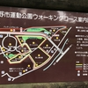 【ランニング】茅野市運動公園のウォーキングコースは走りごたえがすごい