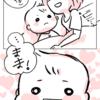 「ママ!好き!」かと思いきや⋯?あーくんの主張