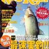 【バス釣り雑誌】2018年2月号「ルアマガ・ロドリ・バサー」発売!