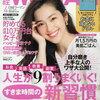 人生が9割うまくいく!月収10万円台女子のおしゃれ雑誌で思うこと。