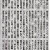 """お粗末な""""ドタバタ劇""""=これが""""現代指導者層""""の実力か?"""