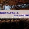 指揮者:栗田博文さんが携わったBlu-ray,DVD情報