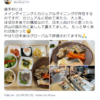 選手村の食堂で日本食が大好評 関係者の皆さん ありがとうございます 2021.7.27
