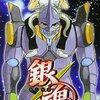 【宿敵?も参戦!】読書感想:銀魂―ぎんたま― 70 (ジャンプコミックス)