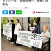 日本の左派マスメディアが隠す「世界のコロナ禍の隙を突く中国・日本政府警戒」の実態