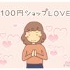 『私が愛用しているちょっとマニアック?な100円グッズ3選』