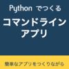 新ブック『Pythonでつくるコマンドラインアプリ』をリリースしました