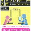 【10代からの情報キャッチボール入門 下村健一】読書 第12冊