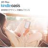 [ま]Kindle Oasis の軽さとバランスのとれた形は想像以上に快適です/Voyage にはもう戻れない @kun_maa