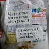 宮城の平凡な高校生が、中野のシェアハウスで味噌汁を配るまで
