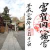 富賀岡八幡宮  永井荷風も散歩にやってきた
